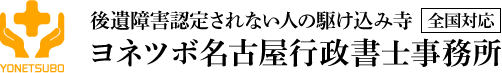 ヨネツボ名古屋行政書士事務所