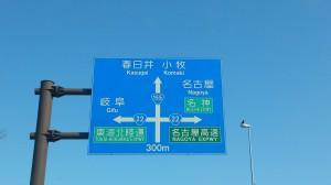 一宮市道路標識