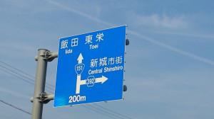 新城市道路標識