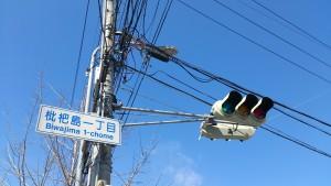 名古屋市西区標識