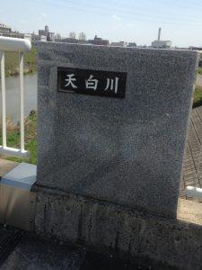 名古屋市天白川